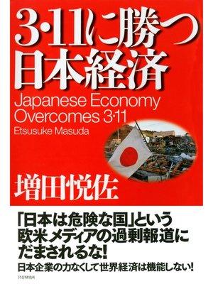 cover image of 3・11に勝つ日本経済
