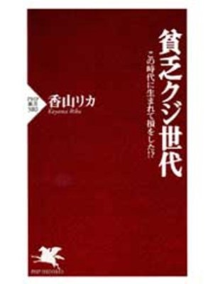 cover image of 貧乏クジ世代
