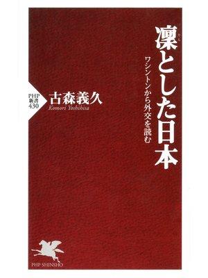cover image of 凜とした日本  ワシントンから外交を読む