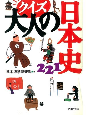 cover image of クイズ 大人の日本史221: 本編