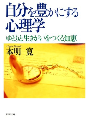 cover image of 自分を豊かにする心理学