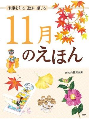 cover image of 季節を知る・遊ぶ・感じる 11月のえほん