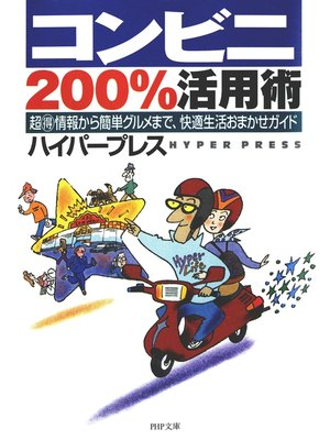 cover image of コンビニ200%活用術