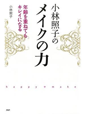 cover image of 小林照子のメイクの力 年齢を重ねてもキレイになる