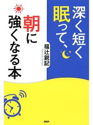 cover image of 深く短く眠って、朝に強くなる本