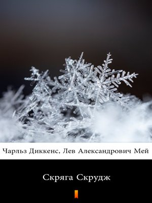 cover image of Скряга Скрудж