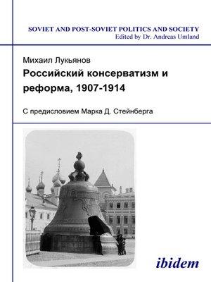 cover image of Rossiiskii konservatizm i reforma, 1907-1914