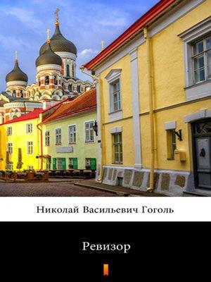 cover image of Ревизор