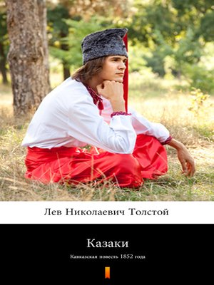 cover image of Казаки