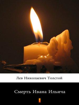 cover image of Смерть Ивана Ильича (Smert' Ivana Ilyicha. the Death of Ivan Ilyich)