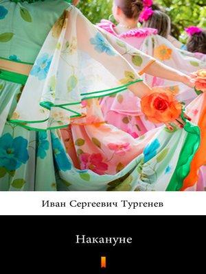 cover image of Накануне
