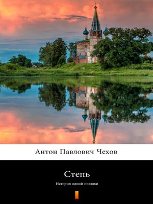 cover image of Степь (Step'. the Steppe)