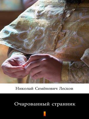 cover image of Очарованный странник