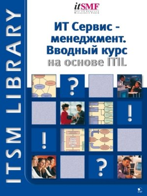 cover image of Foundations of IT Service Management
