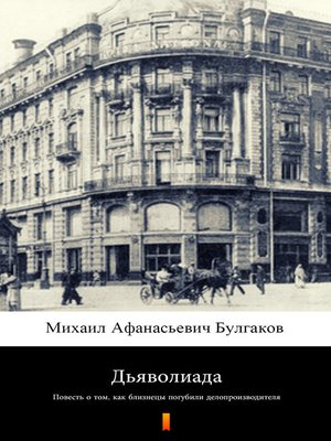 cover image of Дьяволиада