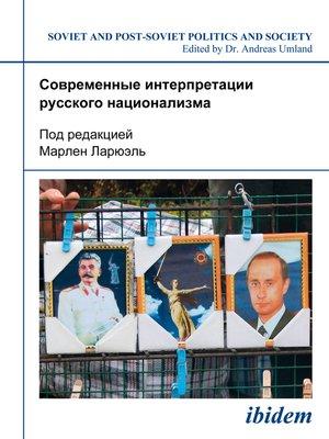 cover image of Sovremennye interpretatsii russkogo natsionalizma