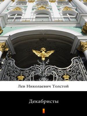 cover image of Декабристы (Dekabristy. the Decembrists)