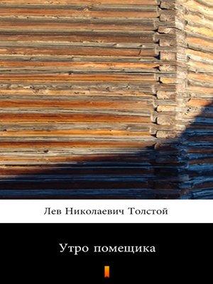 cover image of Утро помещика