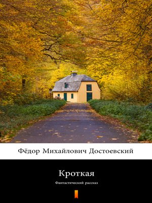 cover image of Кроткая