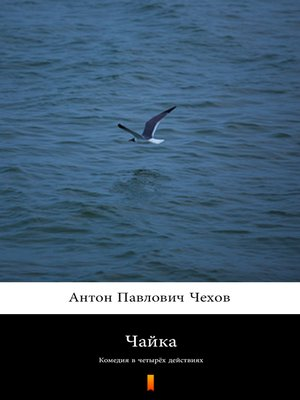 cover image of Чайка (Chayka. the Seagull)