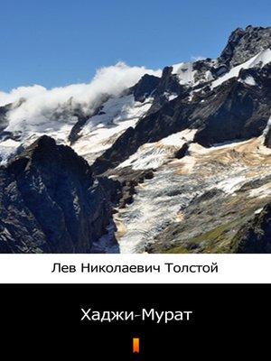 cover image of Хаджи-Мурат (Hadji Murat. Hadji Murat)