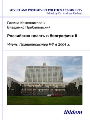 cover image of Rossiiskaia vlast' v biografiiakh II