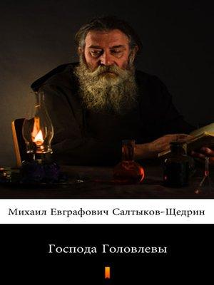 cover image of Господа Головлевы (Gospoda Golovlyovy. the Golovlyov Family)