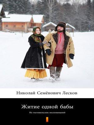 cover image of Житие одной бабы