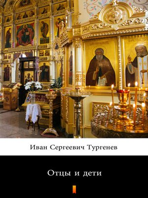 cover image of Отцы и дети (Otcy i deti. Fathers and Sons)