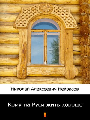 cover image of Кому на Руси жить хорошо