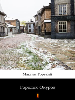 cover image of Городок Окуров