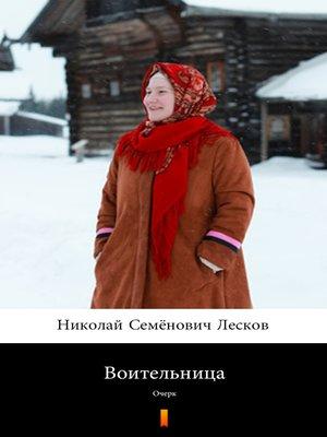 cover image of Воительница