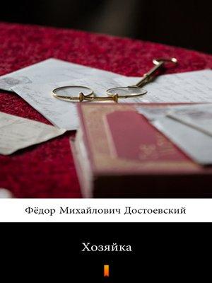 cover image of Хозяйка