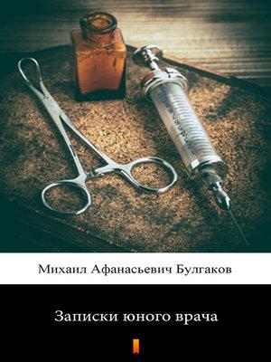 cover image of Записки юного врача