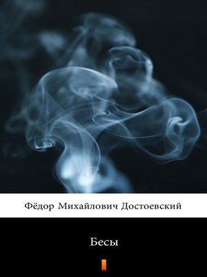 cover image of Бесы (Besy. Demons)