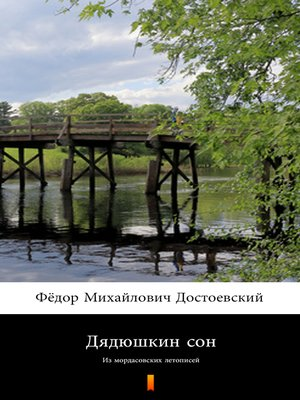 cover image of Дядюшкин сон (Dyadyushkin son. Uncle's Dream)