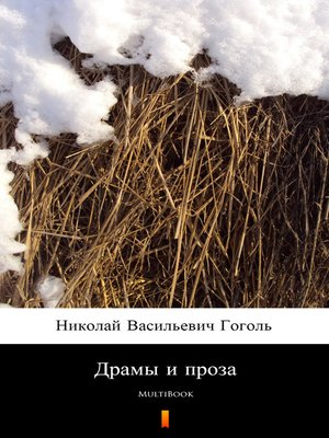 cover image of Драмы и проза