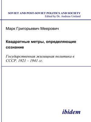 cover image of Kvadratnye metry, opredeliaiushchie soznanie