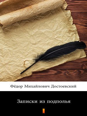 cover image of Записки из подполья