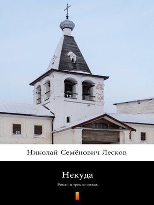 cover image of Некуда