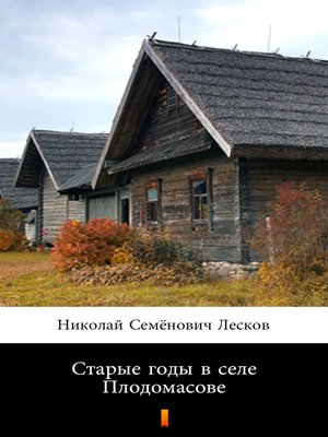 cover image of Старые годы в селе Плодомасове