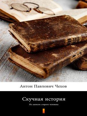 cover image of Скучная история