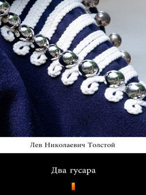 cover image of Два гусара