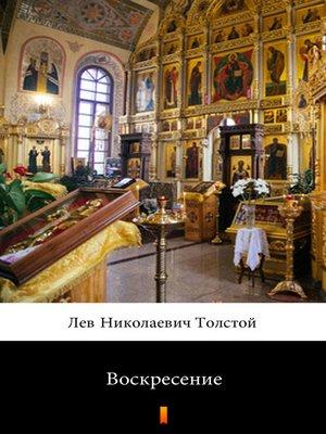 cover image of Воскресение (Voskreseniye. Resurrection)