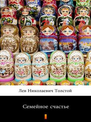 cover image of Семейное счастье (Semeynoe schast'e. Family Happiness)