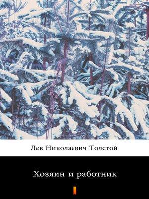 cover image of Хозяин и работник (Khozyain and rabotnik. Master and Man)