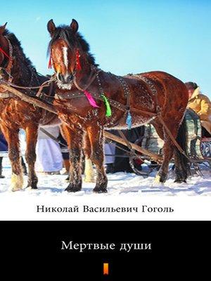 cover image of Мертвые души (Mjortvyje dushi. Dead Souls)