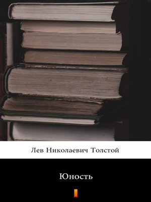 cover image of Юность