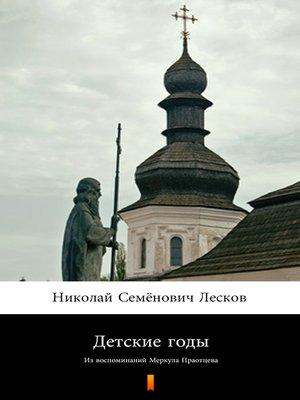 cover image of Детские годы