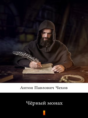 cover image of Чёрный монах